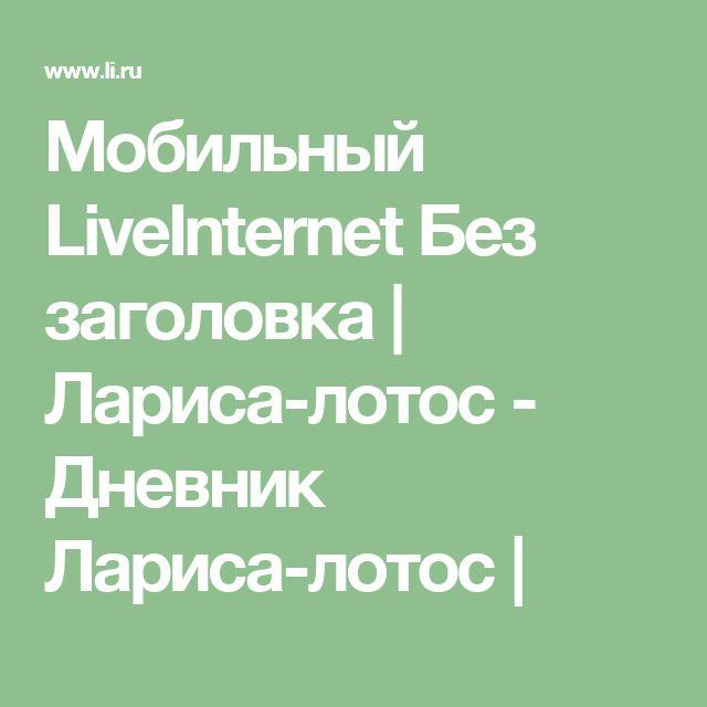 Мобильный LiveInternet Без заголовка   Лариса-лотос - Дневник Лариса-лотос  