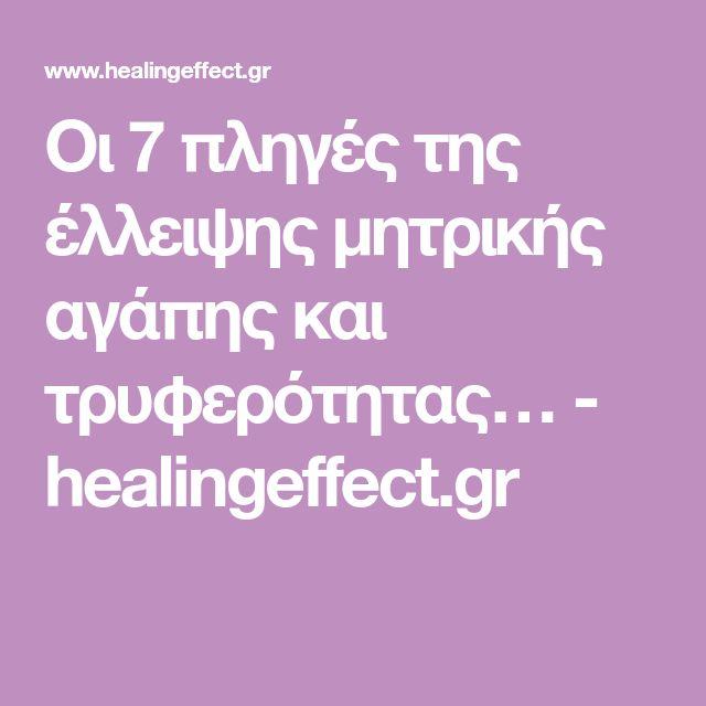 Οι 7 πληγές της έλλειψης μητρικής αγάπης και τρυφερότητας… - healingeffect.gr