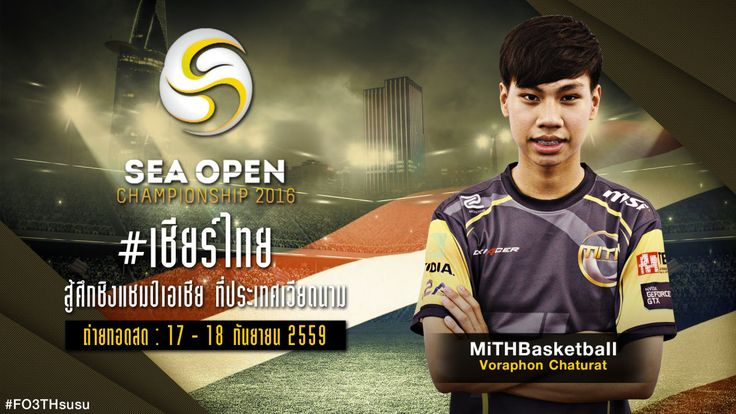 [ DAY 2 ] FIFA Online 3 : SEA Open Championship 2016 http://www.youtube.com/watch?v=SO27Zw_5i40