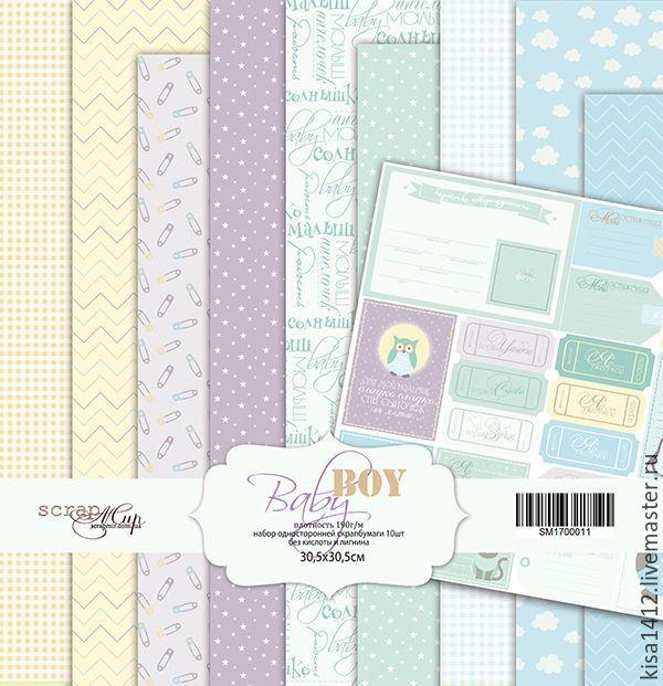 Купить Набор SM1700011 бумаги Baby Boy - бумага, бумага для скрапбукинга, бумага для открыток
