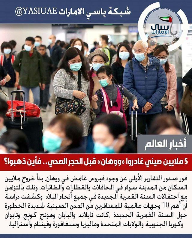 كورونا الصين 5 ملايين صيني غادروا ووهان قبل الحجر الصحي فأين ذهبوا كورونا الجديد فيروس كورونا كورونا ياسي الامارات شبك Baseball Cards Baseball Jill