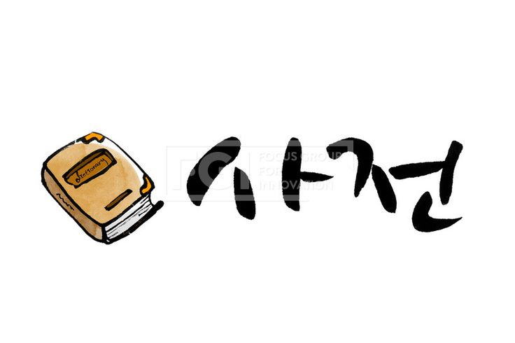 교육, 일러스트, 프리진, 칼리그라피, 서예, 화가, lexicon, 캘리카피라이터, PAI073, 캘리타이틀, 에프지아이, FGI, 캘리그라피, 칼리그라피, calligraphy #유토이미지 #프리진 #utoimage #freegine 12528195
