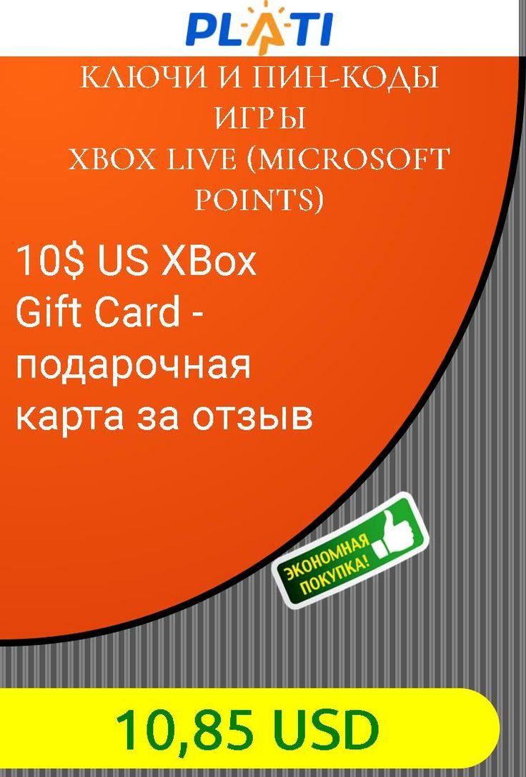 10$ US XBox Gift Card - подарочная карта за отзыв Ключи и пин-коды Игры Xbox LIVE (Microsoft Points)