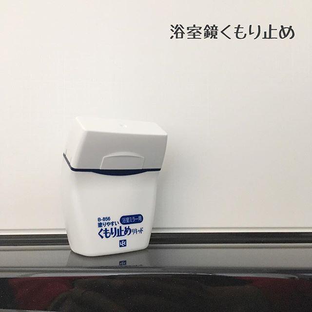 Otsuruさんはinstagramを利用しています 引き続き 引渡し後にすぐやったこと です 掃除が大の苦手なので 備忘録も兼ねて残します やたら掃除用品が登場してますが 回し者ではありません 笑 Pic1 ウタマロクリーナー と マイクロファイバー 掃除