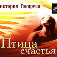 Аудиокнига Птица счастья Виктория Токарева