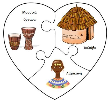 ΔΙΑΠΟΛΙΤΙΣΜΙΚΗ ΕΚΠ/ΣΗ - ΠΑΖΛ - ΑΡΧΙΚΗ Cute puzzles. Use Google Translate to change the names to English.