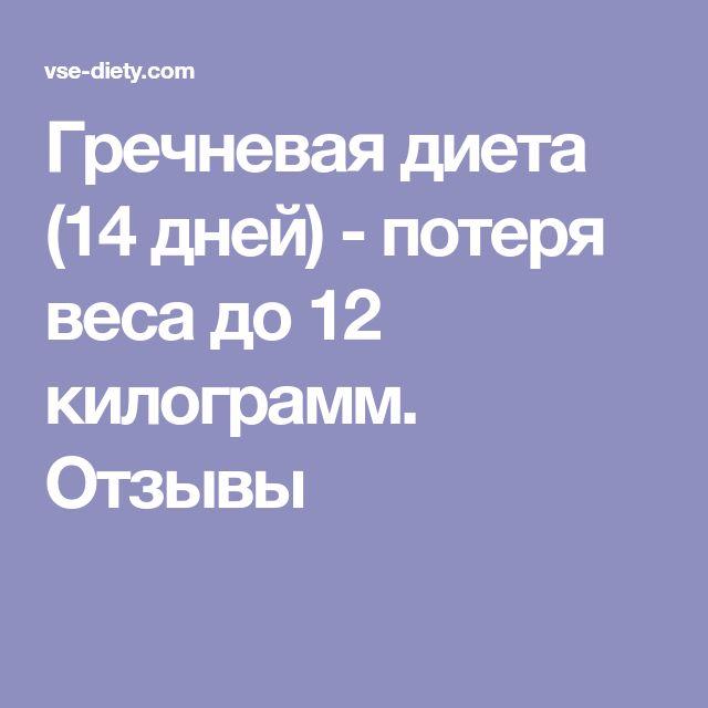 Диета 14 дней 12 кг