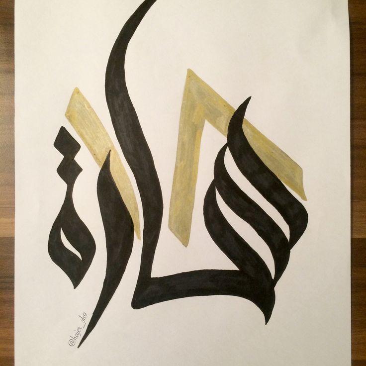 سارة ١٨ / الخط العربي |calligraphy