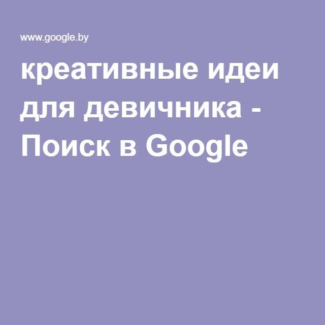 креативные идеи для девичника - Поиск в Google