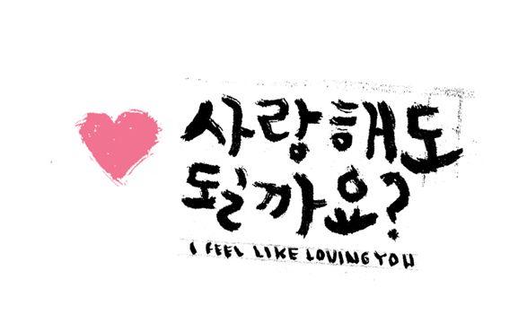 사랑해도 될까요?