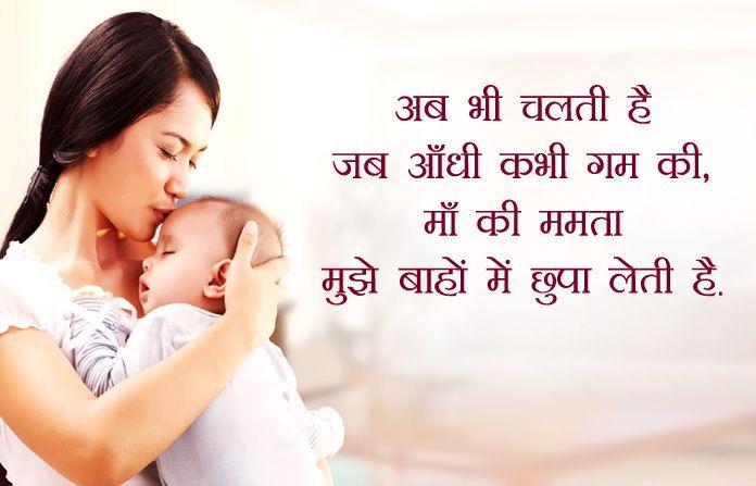 Best Maa Shayari From The Heart | Hindi quotes, Krishna quotes in ...