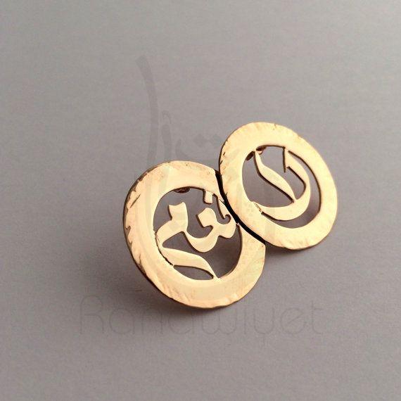 Arabic Statement Earrings - 'YES NO' Word Earrings - Arabic Calligraphy - Arabic Jewelry - Arabic Name Earrings - Farsi Name Earrings