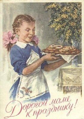 Дорогой маме к празднику!   -  8 марта