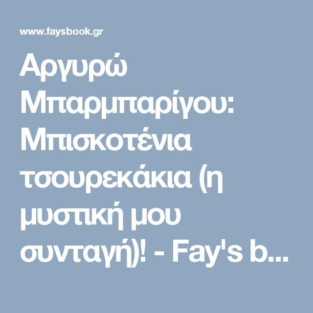 Αργυρώ Μπαρμπαρίγου: Μπισκοτένια τσουρεκάκια (η μυστική μου συνταγή)! - Fay's book
