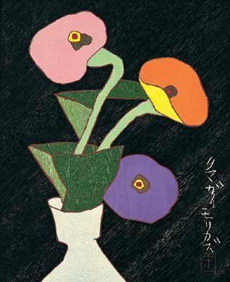 熊谷守一 生前 版画作品販売〈百日草〉