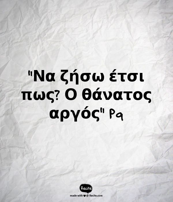 """""""Να ζήσω έτσι πως? Ο θάνατος αργός""""  Pq - Quote From Recite.com #RECITE #QUOTE"""