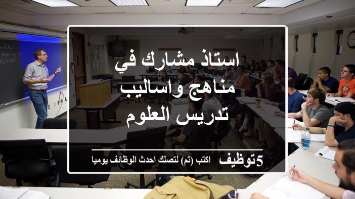 المطلوب مدرس في أحد الجامعات الخليجية استاذ مشارك في
