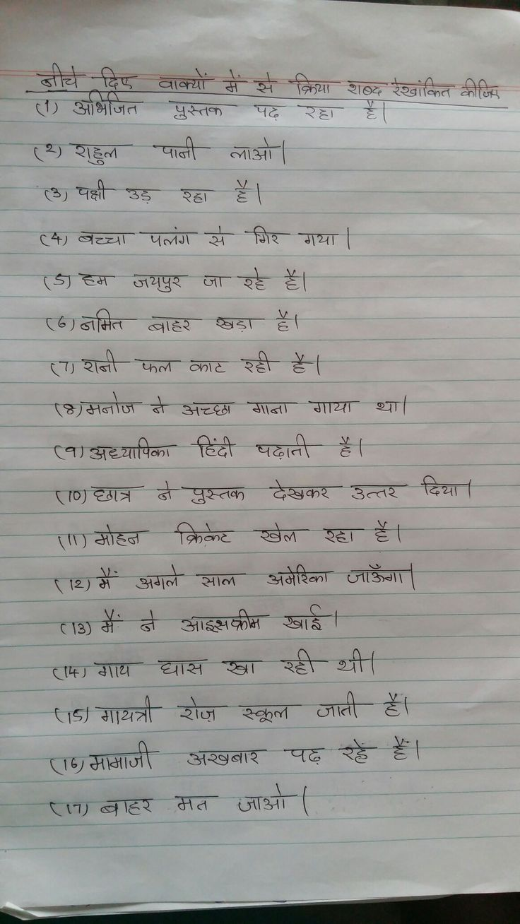 8 best Hindi picture description images on Pinterest | Language ...