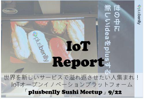 新しいオープンイノベーションIoTプラットフォーム「plusbenlly」Meetupレポート #82