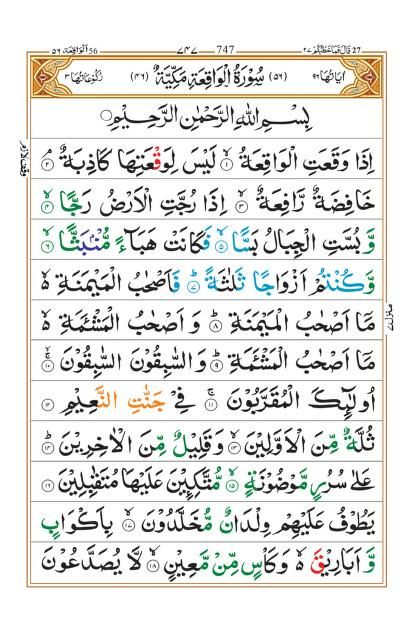 PDF 13 Line Quran With Beautiful Color Coded Tajweed ...