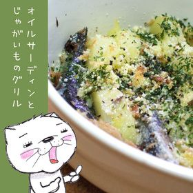 オイルサーディンとじゃがいものグリル by のび猫 [クックパッド] 簡単おいしいみんなのレシピが253万品