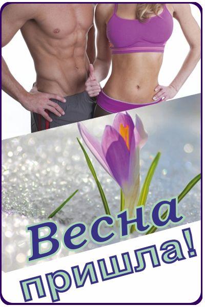 """Всем привет! Представляю вам новое методическое пособие """"Весна пришла! Комплекс упражнений для """"подснежников"""". Кто такие """"подснежники""""? Это не только прекрасные весенние цветы, но еще и так называют людей, которые после зимы очень сильно хотят улучшить свою физическую форму, похудеть, накачать пресс и для этого активно идут в спортзалы или начинают заниматься дома. http://zepalabs.ru/vesna-prishla-kompleks-uprazhneniy"""