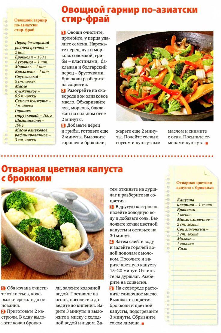 Брокколи, цветная капуста, стир-фрай в воке, вок, овощи, время
