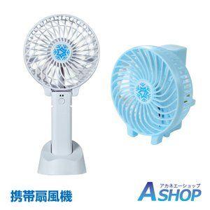 扇風機 ミニファン ハンディ Usb 充電式 携帯 卓上 首掛け ファン コンパクト 小型 風量3段階 Ny023 Ny023 Akane Shop 通販 扇風機 ハンディ コンパクト