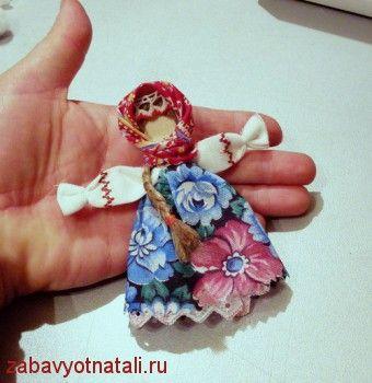 И у вас в руках маленькая куколка