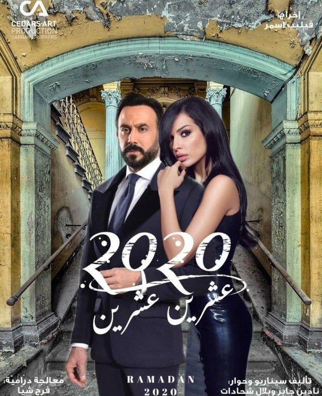 Ramadan Series 2020 A Full Guide For The 20 Most Anticipated Shows Ramadan Ramadan Kareem Celebrities
