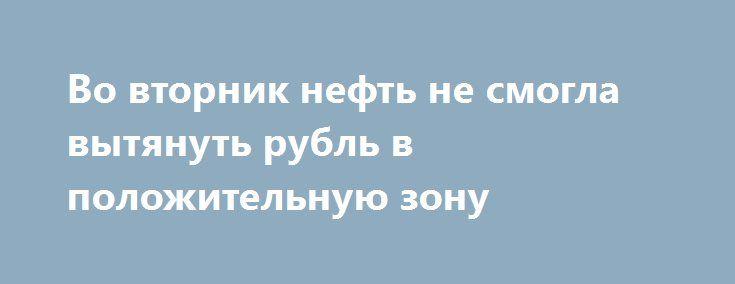 Во вторник нефть не смогла вытянуть рубль в положительную зону http://krok-forex.ru/news/?adv_id=7162  Во вторник российский рубль немного ослабил свои позиции по отношению к доллару и евро (на 17.30 снижение около 0.3%). Поддержку национальной валюте оказывает нефть, торгующаяся выше психологически важного уровня в 50 долл. за баррель, на фоне сохраняющегося внимания участников рынка к перебоям в поставках нефти из ряда нестабильных регионов и отсутствии признаков восстановления добычи…