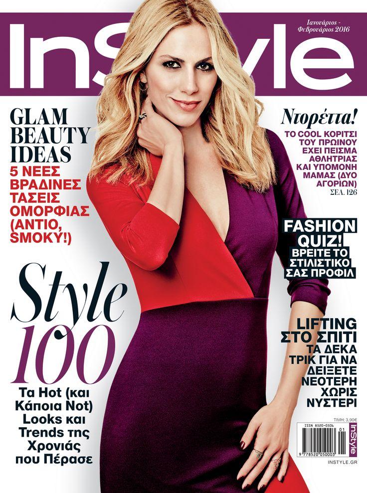 Μόλις κυκλοφόρησε το νέο τεύχος Ιανουαρίου-Φεβρουαρίου του #InStyle με #covergirl την αγαπημένη μας Ντορέττα Παπαδημητρίου και δώρο το απίστευτο άρωμα #FlowerBomb των Viktor&Rolf. Τι καλύτερο για δώρο Χριστουγέννων; Εσείς θα το χάσετε;