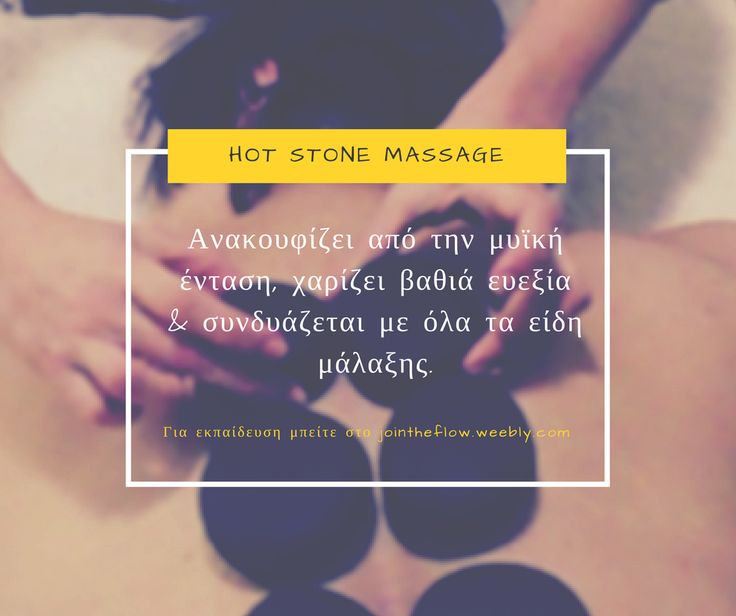 Hot Stone Massage σεμινάριο μόνο 50Ε!