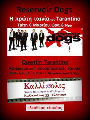 εδώ στο νότο: «Reservoir Dogs»: Η πρώτη ταινία του Tarantino στο...