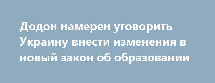 Додон намерен уговорить Украину внести изменения в новый закон об образовании https://apral.ru/2017/09/11/dodon-nameren-ugovorit-ukrainu-vnesti-izmeneniya-v-novyj-zakon-ob-obrazovanii.html  Молдавский лидер Игорь Додон намерен уговорить власти Украины внести изменения в новый закон об образовании. Мотивируют его на такие заявления опасения за румын и молдаван, проживающий на территории Незалежной. Как утверждает Игорь Додон, принятый Верховной Радой закон об образовании в Украине ущемляет…