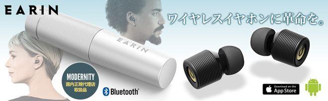 EARIN Wireless Earphones(国内正規代理店取扱品) -  国内正規品、コードが一切ないワイヤレスタイプ 世界最小、まるで耳栓のようなBluetoot...