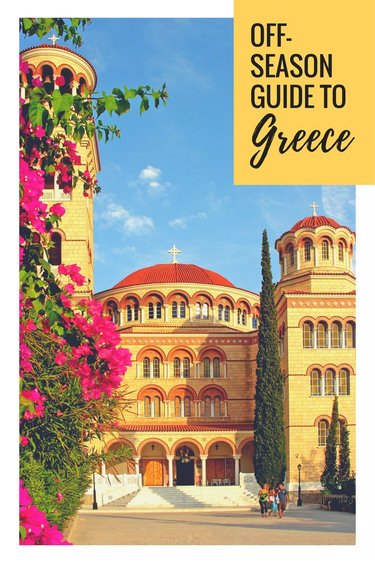Your guide to visit Greece in the off-season!