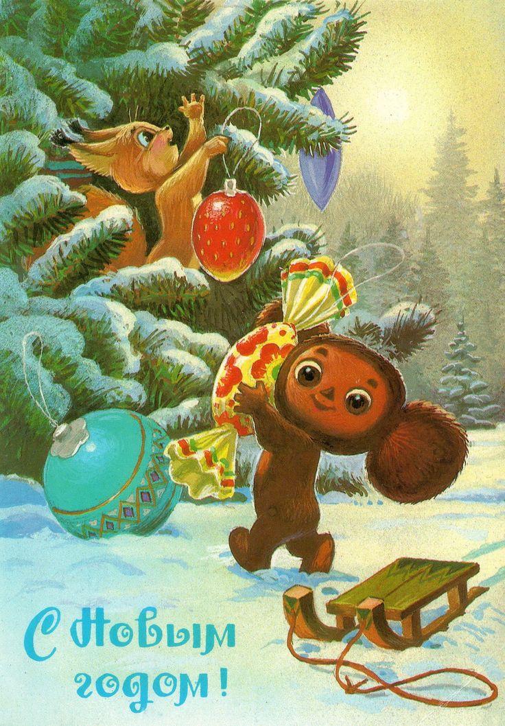 С Новым годом! Художник В. Зарубин Открытка. Министерство связи, 1987 г. Vintage Russian Postcard - Happy New Year