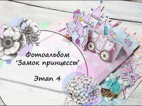 Создание фотоальбома 'Замок принцессы' ЭТАП 4 / ПОП-АП конструкция - YouTube