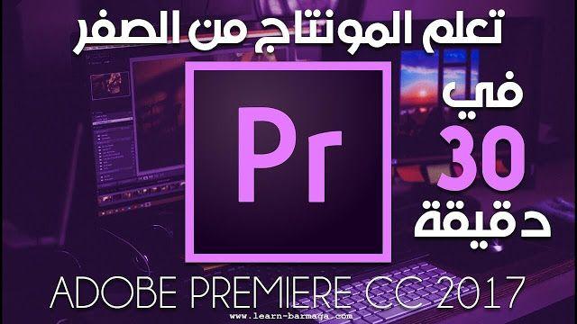 كورس تعلم المونتاج من الصفر في 30 دقيقة Adobe Premiere Cc 2017 App Pictures Learning Websites Programming Apps