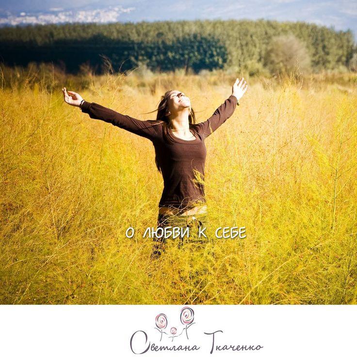 Чтобы построить гармоничные отношения с кем бы то ни было, нужно сначала обрести гармонию с собой и полюбить себя. ------------------------------------------- #любовьксебе #отношения #муж #жена #психологияжизни #счастье #любовь #жизнь #жизньпрекрасна #жизньмоя #жизньвкайф #жизньпрекраснаиудивительна