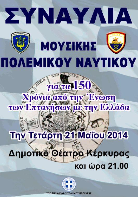 Συναυλία της μπάντας Πολεμικού Ναυτικού :: Corfu2day.com