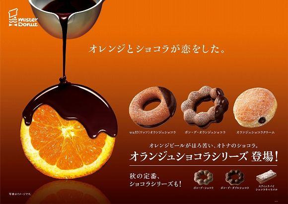 【期間限定】ミスドの「オランジュショコラ」シリーズ