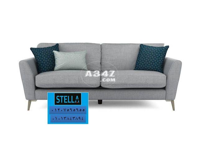 احدث كنب مودرن افضل كنبات مودرن2020 شركة ستيلا للاثاث 01013843894 Furniture Outdoor Furniture Outdoor Sofa