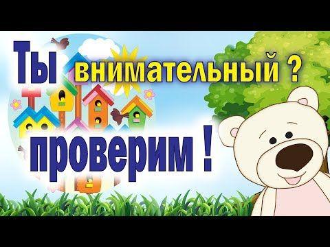 Проверим твою ВНИМАТЕЛЬНОСТЬ!!! Тесты и загадки для детей от Мишки. Обуч...