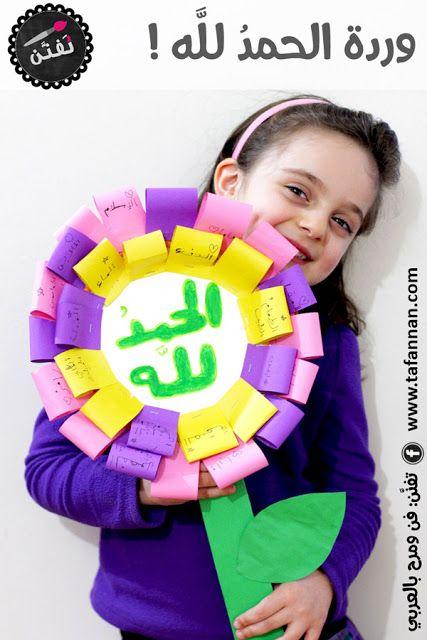 die besten 25 kinder basteln ramadan ideen auf pinterest ramadan karten ramadan bilder und. Black Bedroom Furniture Sets. Home Design Ideas