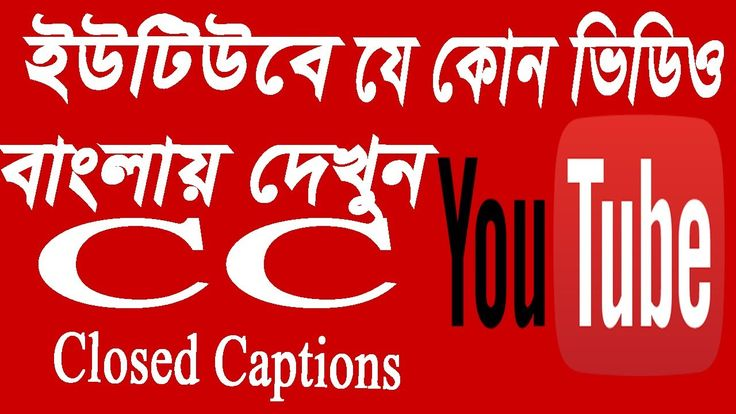 Bigger youtube channel video subtitle cc closed captions  in bangla tran...