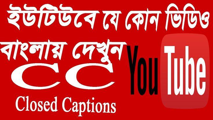 Bigger youtube channel video subtitle cc closed captions  in bangla tran...