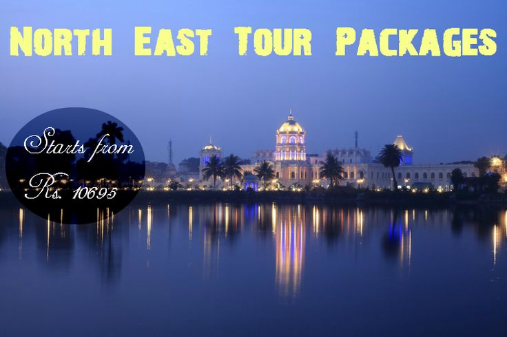 North East Tour Package: Starts from Rs.10695