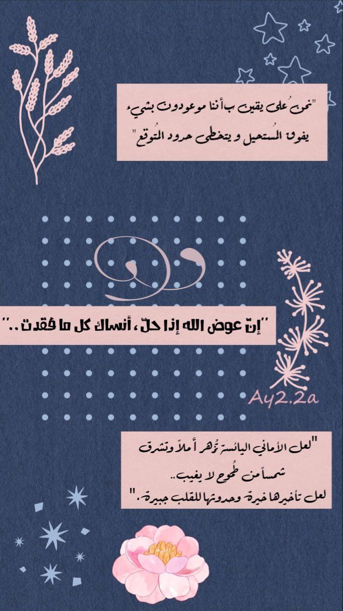 اقتباسات دينية تصاميم اسلامية بالعربي تصميمي ادعية ستوري سناب و انستا Iphone Wallpaper Quotes Love Wallpaper Quotes Beautiful Quran Quotes